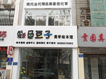 彩色豆子美学绘本馆