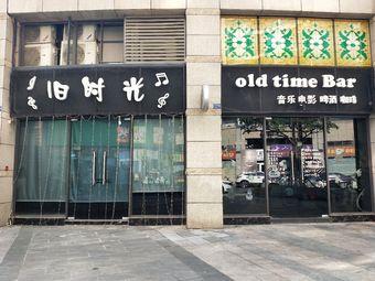 旧时光old time bar