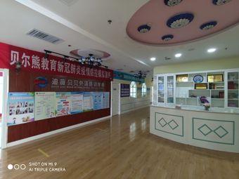迪薇贝贝外语培训学校(万达校区)
