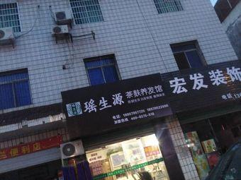 瑶生源茶麸养发馆