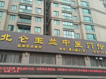 北仑国医堂中医研究院