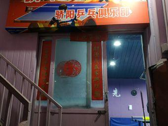 骄阳乒乓球俱乐部