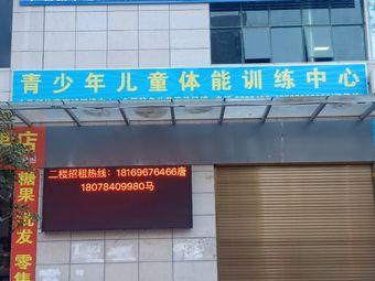 振威跆拳道(八里街馆)