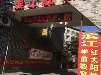 滨江红太阳幼儿园(湘江东路)