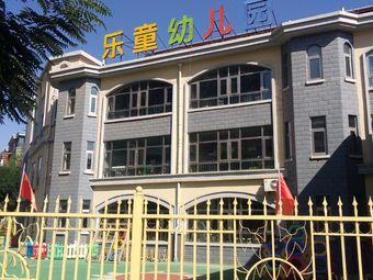 乐童幼儿园