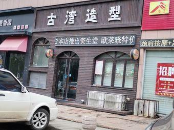 古湾造型(十里坊店)
