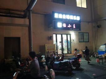 星迪台球俱乐部(新桥店)