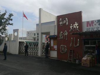 钢城幼儿园