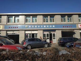 鑫忠鑫汽车服务中心(红山路店)