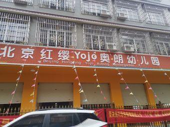 北京红缨Yojo奥朗幼儿园