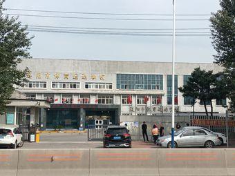 辽阳市体育运动学校