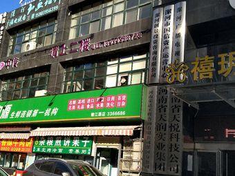 漯河广播电视台书画培训