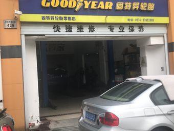 固特异轮胎零售店