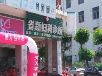 省新妇科诊所