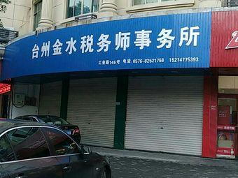 台州金水税务师事务所