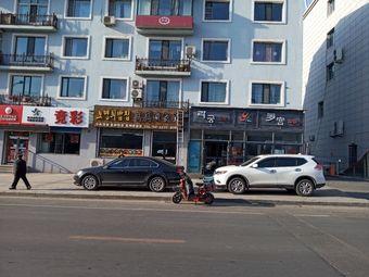 吴英姬饭馆