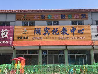 湖宾幼儿园