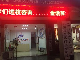 金话筒艺术南陵县语言艺术培训与考级中心