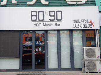 8090火火酒吧