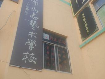 淄博市尚志艺术学校