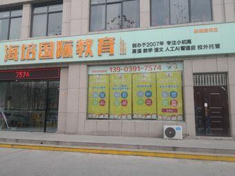 海培国际教育(映湖路校区)