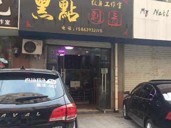 黑點刺青纹身工作室