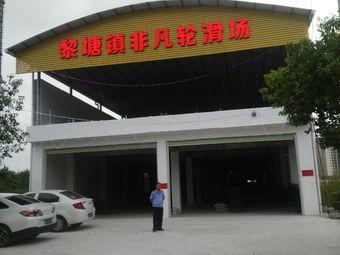 黎塘镇非凡轮滑场