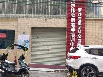 南沙伟杰羽毛球培训中心