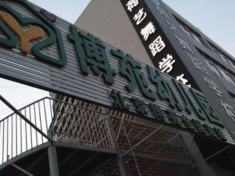 莒县博苑幼儿园