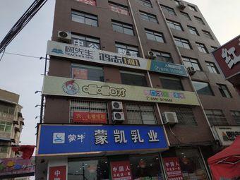 树先生教育(温县人民路校区))