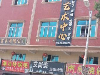 弘文艺术中心