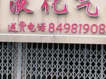 杨庙麟溪液化气站