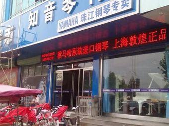 知音琴行(珠江店)