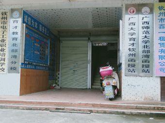 钦州市电子工业职业培训学校(子材西大街店)