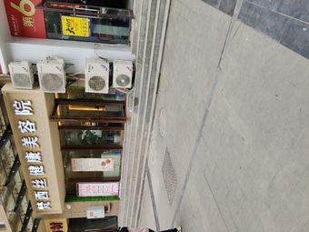 梵西丝健康美容院