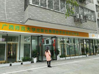 广西师范大学出版社集团独秀教育培训学校