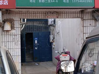 尚书苑教育