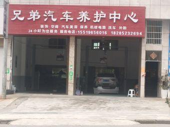 兄弟汽车养护中心