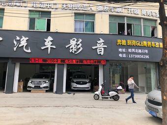 中宁汽车影音