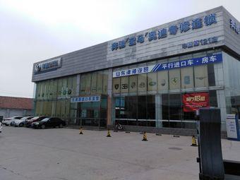 山东津港汽贸