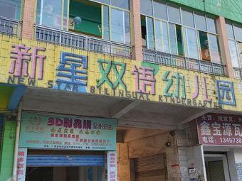 新星双语幼儿园