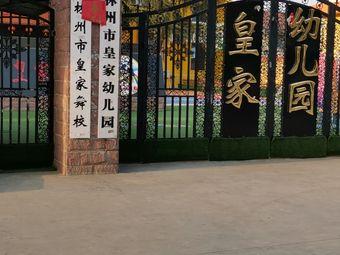 林州市皇家舞校