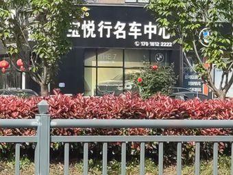 宝悦行名车中心(玖珑汇店)