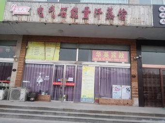 华蒸天下电气石能量汗蒸馆(滨江店)