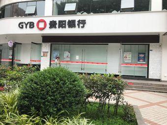 贵阳银行(东山支行)