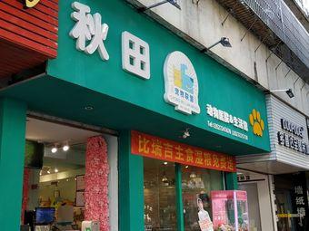 秋田动物医院&生活馆