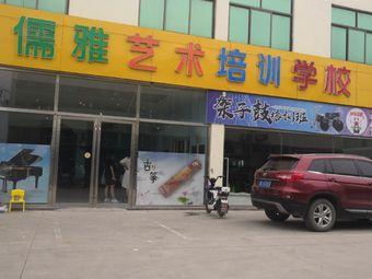 儒雅艺术培训学校