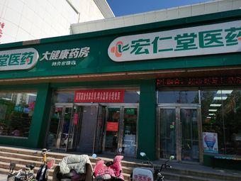 宏仁堂医药(黄河路中心店)