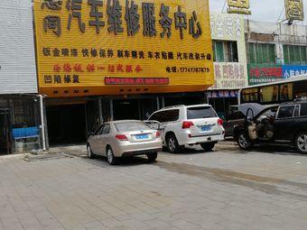志同汽车维修服务中心