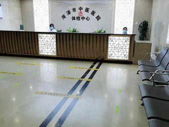 菏泽市中医医院体检中心